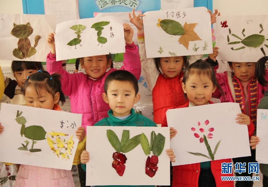 """秋天的美丽""""落叶拼贴画手工制作活动.孩子们将树叶拼贴成小"""