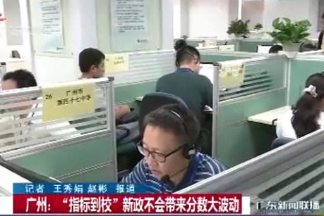 """廣州:""""指標到校""""新政不會帶來分數大波動"""