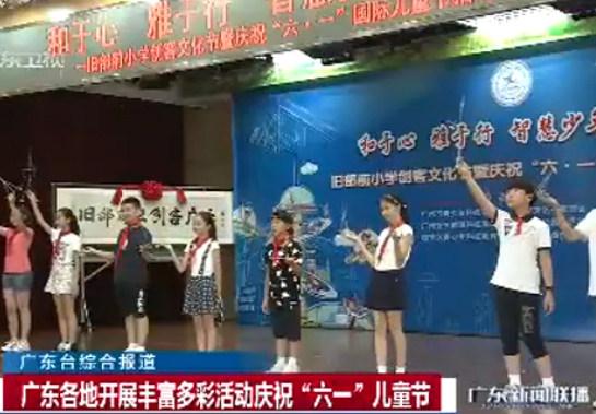 """廣東各地開展豐富多彩活動慶祝""""六一""""兒童節"""