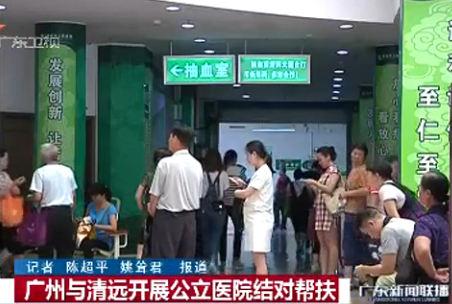 廣州與清遠開展公立醫院結對幫扶