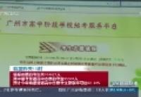 2016年廣州中考志願填報結束