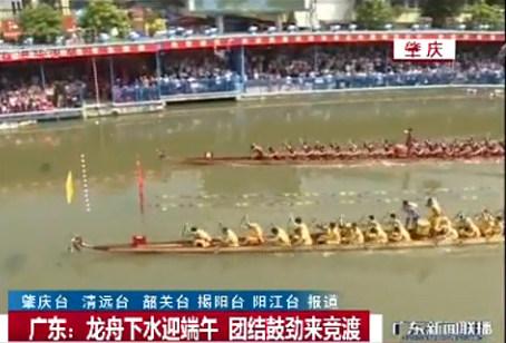 廣東:龍舟下水迎端午 團結鼓勁來競渡