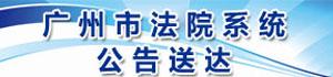 广州市法院系统公告送达