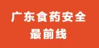 广东食药安全最前线
