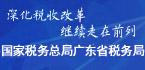 国家税务总局广东省税务局