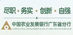 农业发展银行广东分行