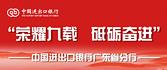 中国进出口银行广东分行
