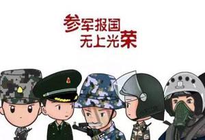 广州市海珠区举办2018年大学生征兵活动