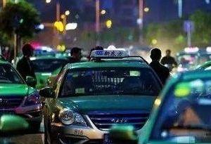 15日起广州出租车起步价调至12元 增设夜间服务费