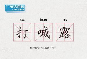 """广东话百科:打喊露(你会经常""""打喊露""""吗?)"""