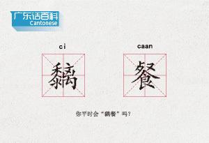 """广东话百科:黐餐(你平时会""""黐餐""""吗?)"""