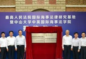 中山大学成立最高人民法院国际海事法律研究基地和中英国际海事法学院
