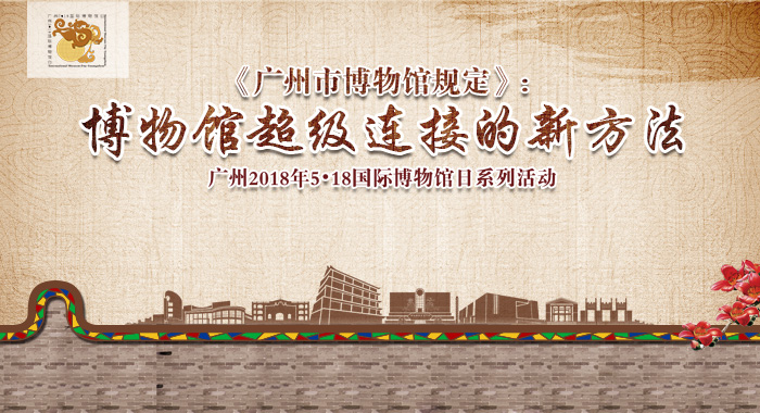 新华网直播:广州2018年5·18国际博物馆日系列活动