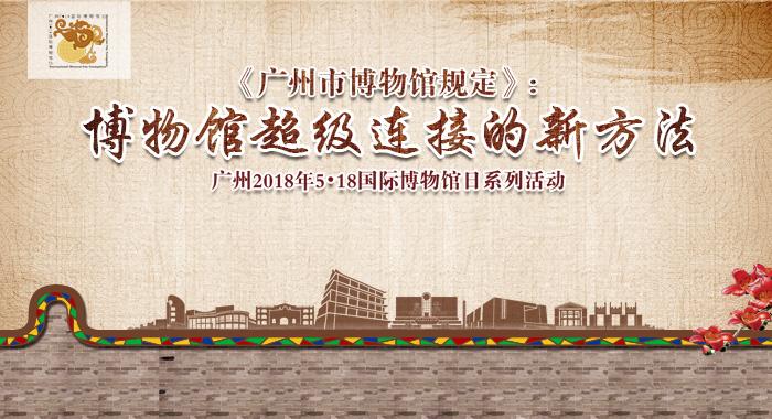 直播回放:广州2018年5·18国际博物馆日系列活动