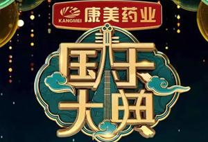 《国乐大典·巅峰之夜》今晚将在京开演!
