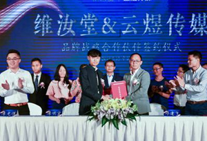 维汝堂携手云煜传媒斥资2.6亿元 树民族品牌