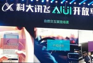 科大讯飞推出AIUI3.0:新增100多项AI能力 打造AI全领域开放平台