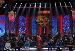 《国乐大典 巅峰之夜》在京奏响--欢笑与泪水起飞 惊艳与感动同行