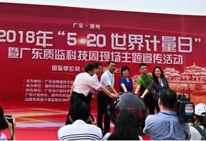 """""""世界计量日""""宣传活动在潮州举行 让计量走近市民生活"""