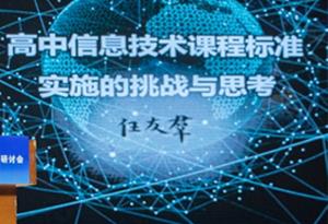 """广外举行""""人工智能走进中小学""""教学研讨会"""