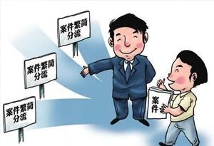 深圳:推60项改革全面落实司法责任制