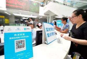 广州计划在112家医院推广医保看病缴费移动支付