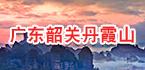 广东韶关丹霞山
