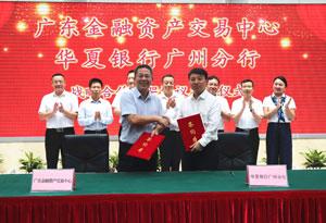 华夏银行广州分行与广东金融资产交易中心签署战略合作协议