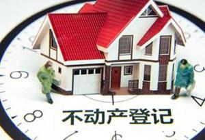 广州取消44项不动产登记申请材料 压缩登记办理时限 (附精简表及提速表)