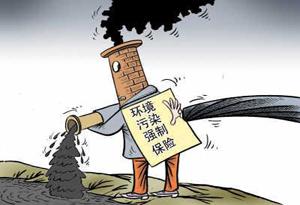 深圳试点环境污染强制责任保险