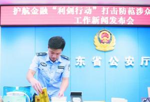 粤警摧毁多个新型非法集资网络传销犯罪团伙