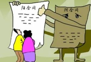 """警惕不合理低价游""""阴阳合同""""陷阱"""