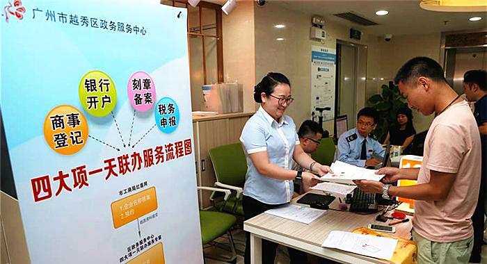 广州优化营商环境 新企业开办最快只需一天