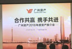 广州资产推介超百亿不良资产 吸引深港等投资机构