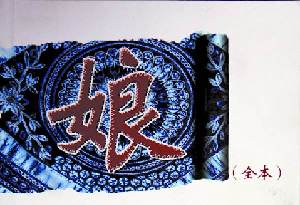 全新修订版长篇纪实散文《娘》在深圳首发