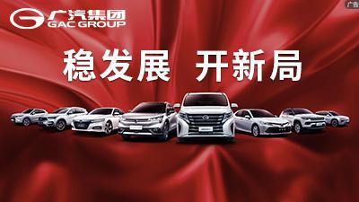 曾慶洪:逐夢汽車強國 堅持自主創新和開放合作不動搖