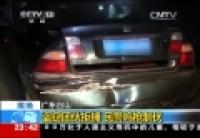 臺山:盜竊團夥拒捕 民警鳴槍制伏