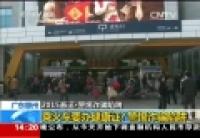 惠州:乘火車要辦健康證?警惕詐騙陷阱